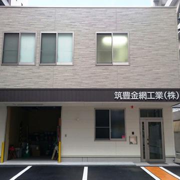 熊本営業所