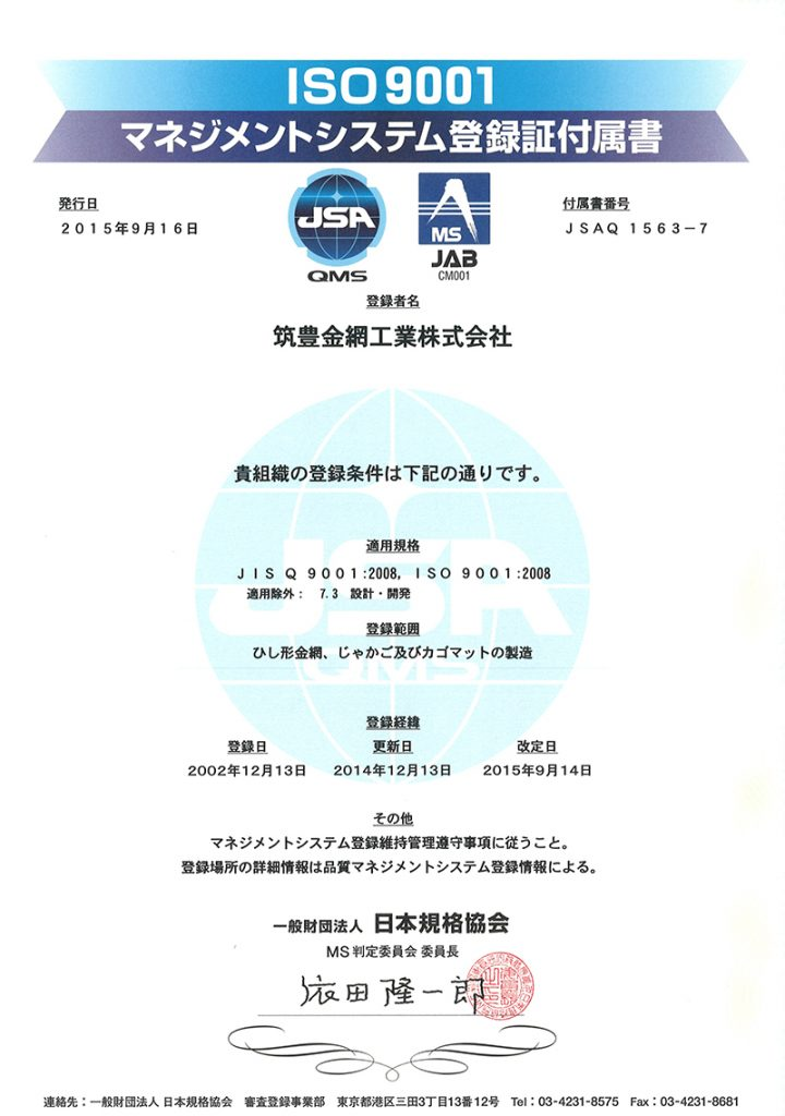 筑豊金網工業株式会社