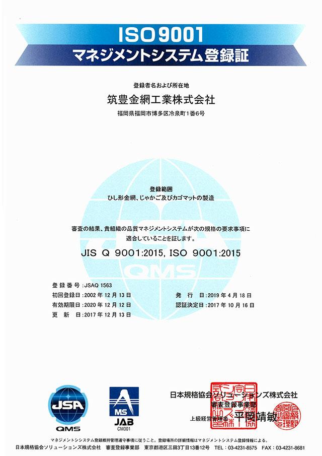 ISO認証票